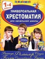 Универсальная хрестоматия для начальной школы, 1-4 классы, 2014