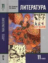 Литература, 11 класс, Часть I, Чалмаев В.А., Зинин С.А., 2012
