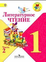 Литературное чтение, 1 класс, Часть 2, Климанова Л.Ф., Горецкий В.Г., Голованова М.В., 2012