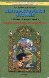 Литературное чтение, 2 класс, Часть 1, Бунеев Р.Н., Бунеева Е.В., 2011