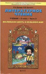Литературное чтение, 2 класс, Часть 2, Бунеев Р.Н., Бунеева Е.В., 2011
