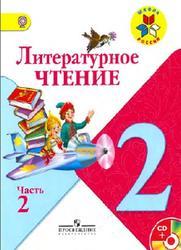 Литературное чтение, 2 класс, Часть 2, Климанова Л.Ф., Горецкий В.Г., Голованова М.В., 2012