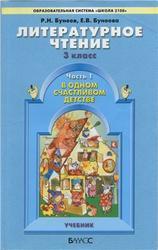 Литературное чтение, 3 класс, Часть 1, Бунеев Р.Н., Бунеева Е.В., 2008