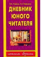 Дневник юного читателя, Узорова О.В., Нефедова Е.А., 2009
