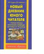Новый дневник юного читателя, с полным списком обязательной литературы для чтения в 1-4-х классах, Узорова О.В., Нефёдова Е.А., 2014