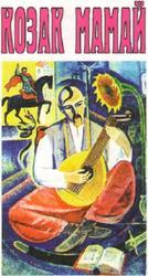 Козак Мамай, Оліфіренко В.В., Чумаченко В.К., 1998