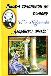 Пишем сочинения по роману И.С. Тургенева Дворянское гнездо, 2005