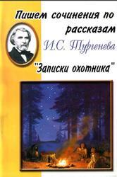 Пишем сочинения по рассказам И.С. Тургенева Записки охотника, 2006