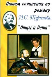 Пишем сочинения по роману И.С. Тургенева Отцы и дети, 2006
