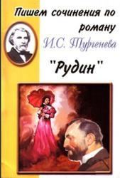 Пишем сочинения по роману И.С. Тургенева Рудин, 2008