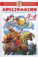 Хрестоматия, произведения школьной программы по литературе, 3- 4 классы, Юдаева М.В., 2013
