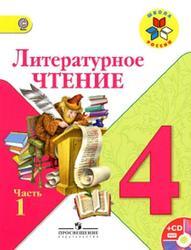 Литературное чтение, 4 класс, Часть 1, Климанова Л.Ф., Горецкий В.Г., Голованова М.В., 2015