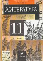 Литература, 11 класс, в 2 частях, часть 1, Курдюмова Т.Ф., Марьина О.Б., Демидова Н.А., 2008
