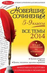 Новейшие сочинения, Все темы 2014, 5-9 класс, Бойко Л.Ф., Калугина Л.В., Корсунова И.В., 2014