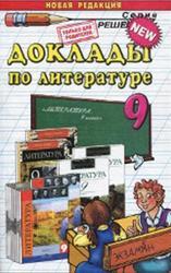 Доклады по литературе, 9 класс, Аристова М.А., 2013