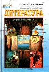 Литература, 5 класс, Интегрированный курс, Исаева Е.А., Клименко Ж.В., 2013