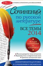Сочинения по русской литературе, Все темы 2014 года, Коган И.И., Козловская Н.В.