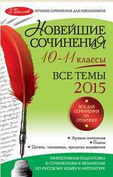 Новейшие сочинения, Все темы 2015, 10-11 класс