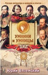 От Пушкина до Чехова. Русская литература в вопросах и ответах, Вяземский Ю.П., 2014