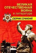ВЕЛИКАЯ ОТЕЧЕСТВЕННАЯ ВОЙНА В ЛИТЕРАТУРЕ, Сборник сочинений, 2005