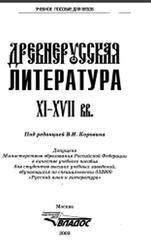 Древнерусская литература, XI-XVII века, Коровин В.И., 2003