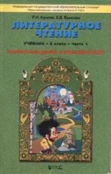 Литературное чтение, 2 класс, Часть 1, Маленькая дверь в большой мир, Бунеев Р.Н., Бунеева Е.В., 2011