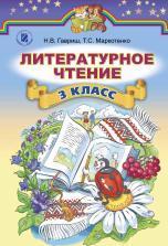 Литературное чтение, русский язык, учебник для 3-го класса общеобразовательных учебных заведений с обучением на русском языке, Гавриш Н.В.,