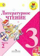 Литературное чтение, 3 класс, учебник для общеобразовательных учреждений в комплекте с аудиоприложением на электронном носителе, в 2 частя