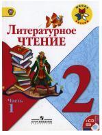 Литературное чтение, 2 класс, часть 1, Климанова Л.Ф., Горецкий В.Г., Голованова М.В., Виноградская Л.А., Бойкина М.В., 2012