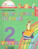 Литературное чтение, учебник для 2 класса общеобразовательных учреждений, в 3 частях, Часть 1, Кубасова О.В., 2013
