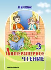 Литературное чтение, учебник для 3 класса, Стремок И.М., 2013
