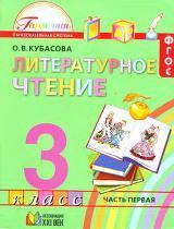 Литературное чтение, учебник для 3 класса общеобразовательных учреждений, в 4 частях, часть 1, Кубасова О.В., 2013