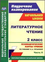 Литературное чтение, 2 класс, технологические карты уроков, Часть 2, Лободина Н.В., 2015