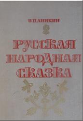 Русская народная сказка, Аникин В.П., 1977