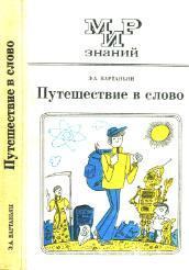 Путешествие в слово, книга для внеклассного чтения (8-10 классы), Вартаньян Э.А., 1987