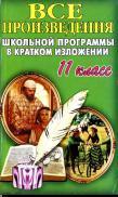 Все произведения школьной программы в кратком изложении, 11 класс, Федорова Т.Л., 2008