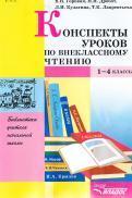 Конспекты уроков по внеклассному чтению, 1-4 класс, пособие для учителя, Горовая В.И., 2005