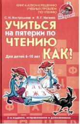 Учиться на пятерки по чтению, как? Костромина С.Н., Нагаева Л.Г., 2008