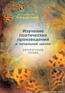 Изучение поэтических произведений в начальной школе, литературное чтение, Мальнева Л., 2013