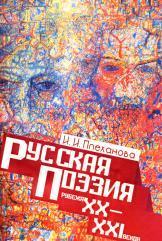 Русская поэзия рубежа XX-XXI веков, учебное пособие, Плеханова И.И., 2007