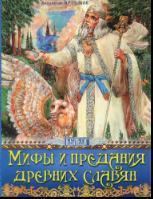 Мифы и предания древних славян, Артемов В., 2014