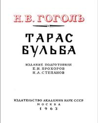 Тарас Бульба, Гоголь Н.В., 1963