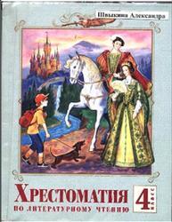 Хрестоматия по литературному чтению, 4 класс, Лазарева В.Л., 2009