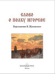 Слово о полку Игореве, Жуковский В.