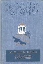 Избранные сочинения, Том 4, Лермонтов М.Ю., 1977