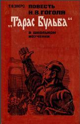 Повесть Н.В. Гоголя Тарас Бульба в школьном изучении, Зверс Т.В., 1980