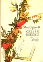 Сергей Есенин, Очерк жизни и творчества, Прокушен Ю.Л., 1976