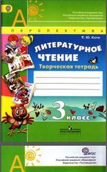Литературное чтение-творческая тетрадь, 3 класс, Коти Т.Ю., 2013