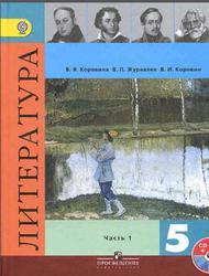Литература, 5 класс, Часть 1, Коровина В.Я., Журавлев В.П., Коровин В.И., 2015