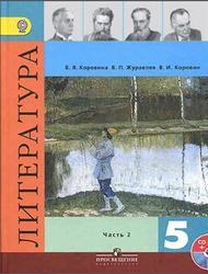 Литература, 5 класс, Часть 2, Коровина В.Я., Журавлев В.П., Коровин В.И., 2015